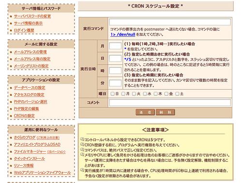 Screen Shot 2012-02-01 さくらインターネット CRON設定