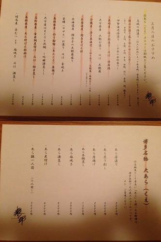 fukuoka-hakata-hyotei-menu02