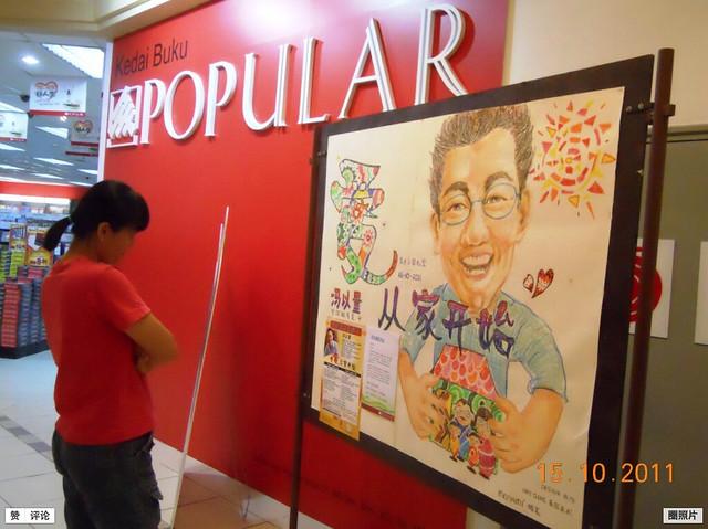 24. Ipoh popular talk
