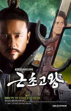 Đại Đế Chiến Quốc 2011