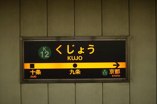 九条→河原町
