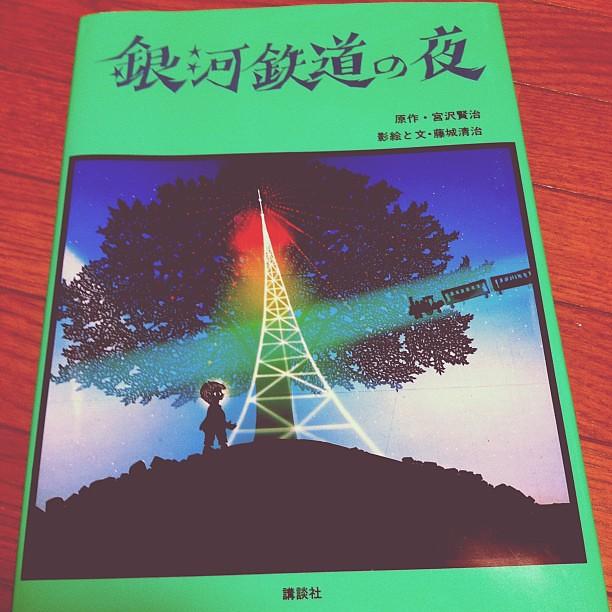 Photo:明日の #nsrc は「銀河鉄道の夜」にしようと思ったが、そのまま東京に行くので、もうちょい軽い本にします。 By naohisa1971