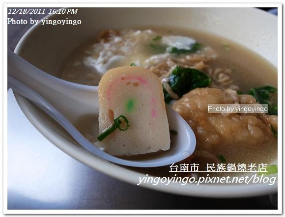 台南市_民族鍋燒老店20111218_R0049826
