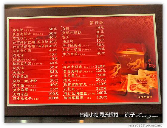 台南小吃 周氏蝦捲 4