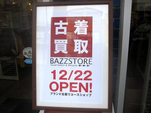張り紙@BAZZSTORE(江古田)