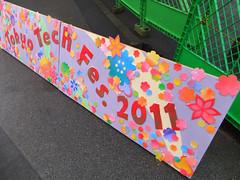 fes2011-東京工業大学-工大祭-01
