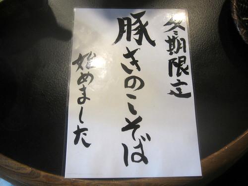 メニュー@そば二十三(練馬)