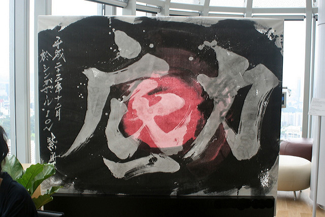 """Our Strength Within"" Japanese calligraphy"