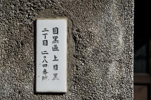 2012地上絵描き初め
