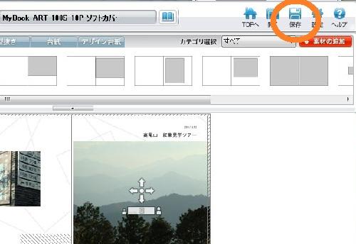 20120112MyBook作成用-004