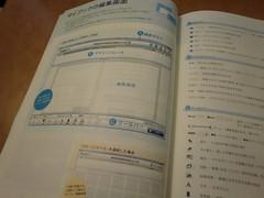 20120113マイブック公式マニュアル-004