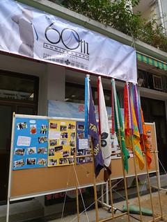 2012鑽禧年旅慶活動啟動儀式暨週年宣誓日