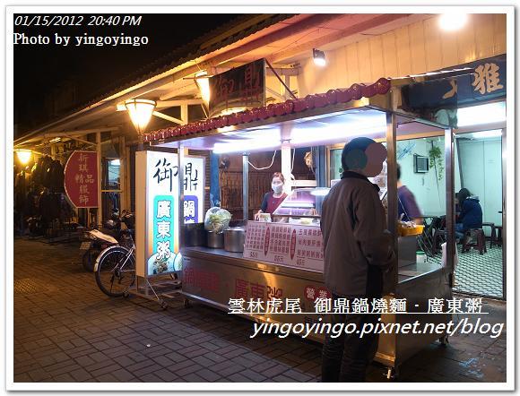 雲林虎尾_御鼎鍋燒麵20120115_R0050507