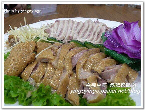 嘉義中埔_翁聚德鵝肉20120121_R0050621