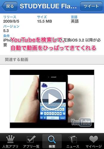 アプリ名で検索したYouTube動画を表示