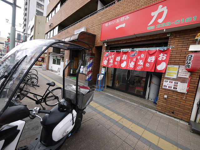 Photo:Ichiriki Front View with Delivery-ped By GetHiroshima