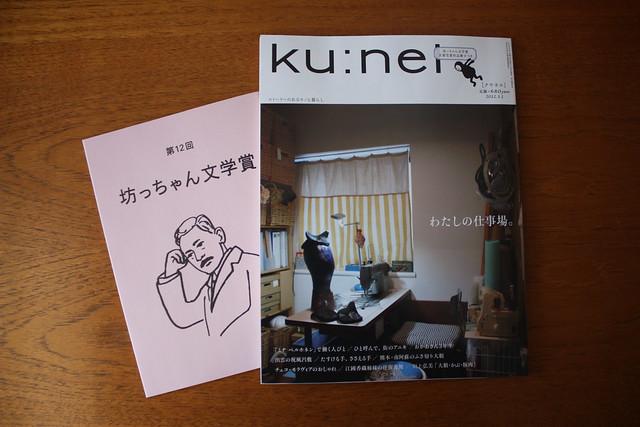 Japanese Magazines
