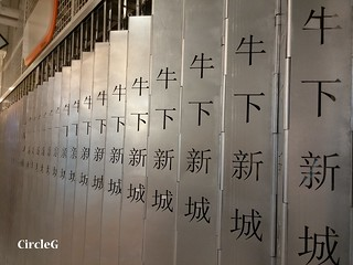 CircleG 遊記 牛下新邨 淘大 九龍灣 德寶商場 食 TBG MALL (5)