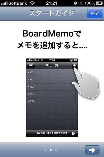 boardmemo1-2