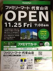 ファミマ代官山店、明日オープン!