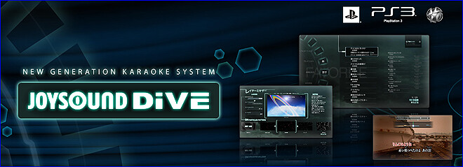 joysound_dive_01