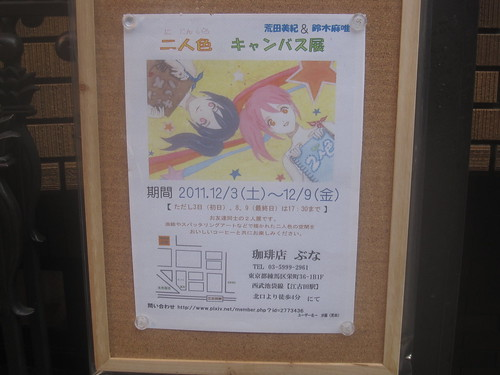 二人色キャンパス展@ぶな(江古田)