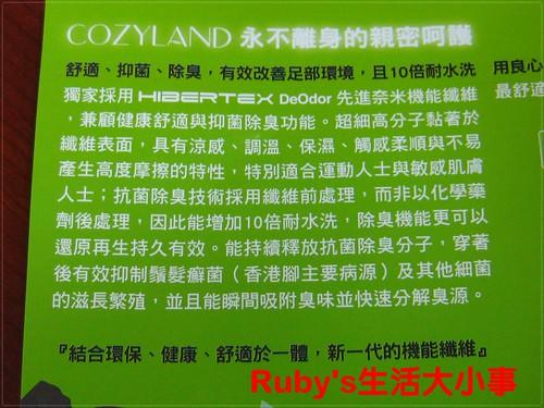 Cozyland除臭襪 (2)
