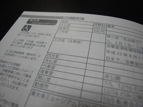 レビュー『奈良旅手帖2012』-09