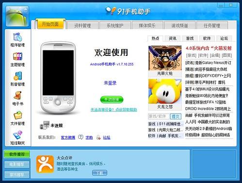 91 App Store, Main window
