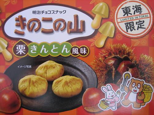 kinoko20111211 006
