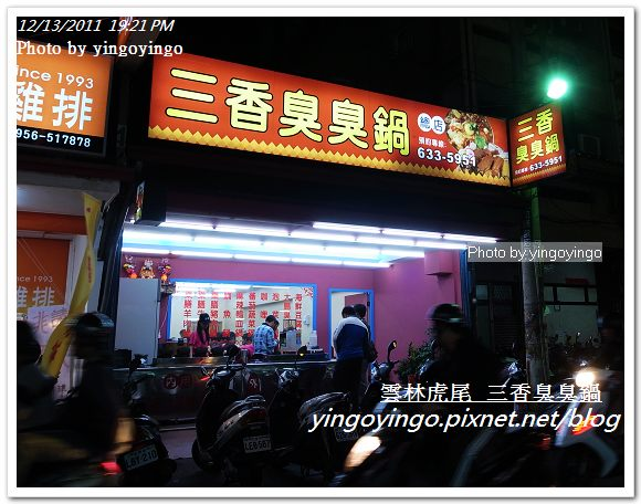 雲林虎尾_三香臭臭鍋20111213_R0049778