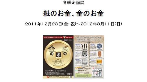 新潟県立歴史博物館  平成23年度冬季企画展