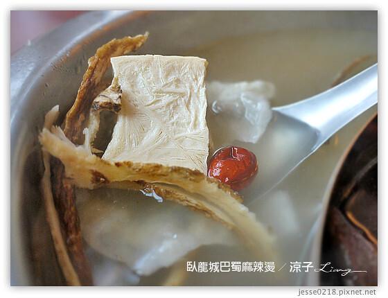 臥龍城巴蜀麻辣燙 9