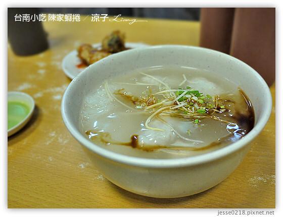 台南小吃 陳家蚵捲 2