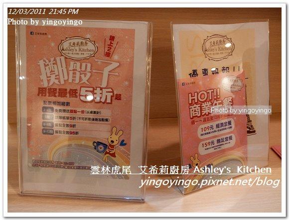 雲林虎尾_艾希莉廚房20111203_R0044384