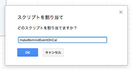 makeRemindEventOnCal set script