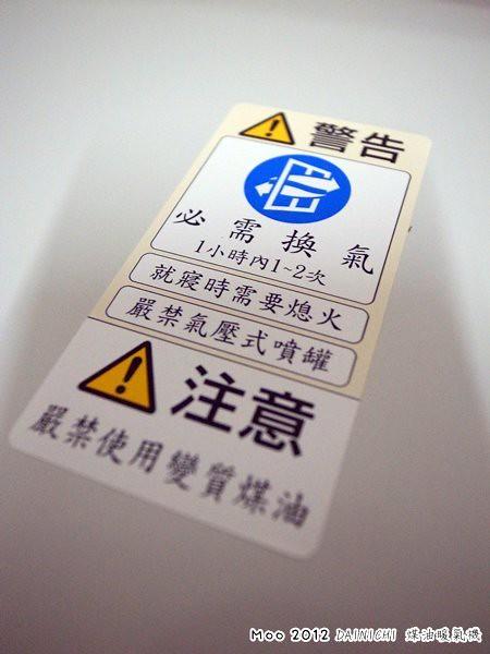 DAINICHI 煤油暖氣機-3