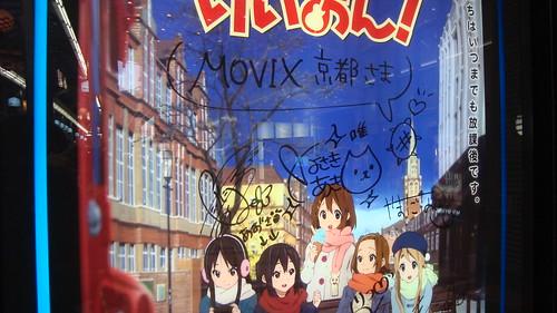 2012/01 MOVIX京都 #02