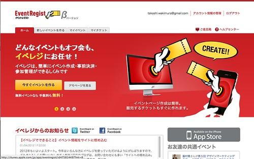 イベント告知&決済サイト