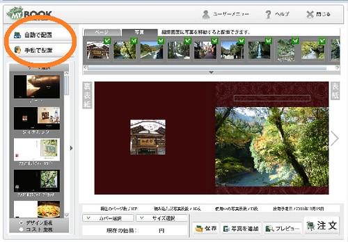 20120111かんたんMyBook-020