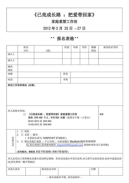已亮成长路 - 报名表格 201202 25 ~ 27