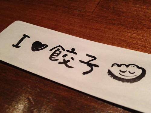 I love 餃子!