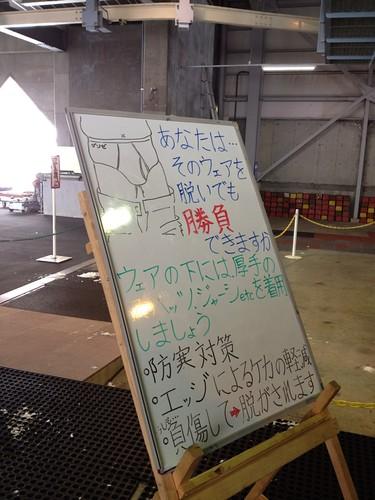 札幌国際スキー場のドレスコード