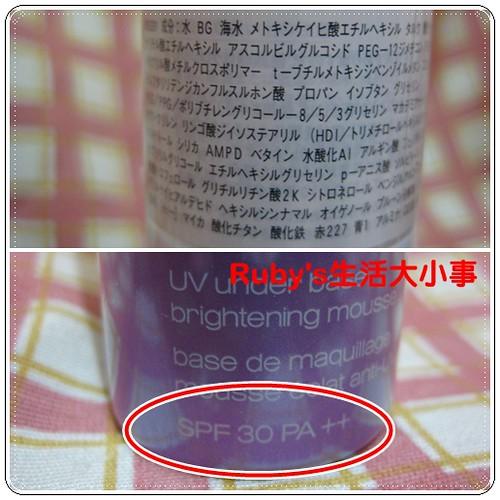 光透白UV泡沫隔離霜 (6)