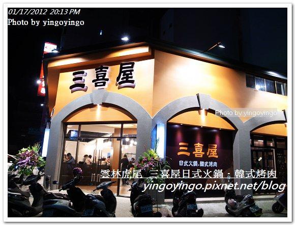 雲林虎尾_三喜屋20120117_R0050552