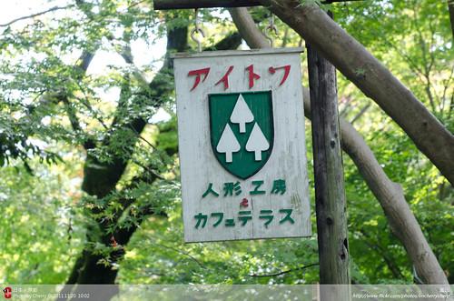 嵐山112