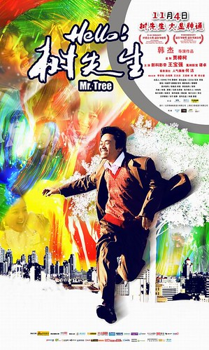 Hello!树先生(2011)