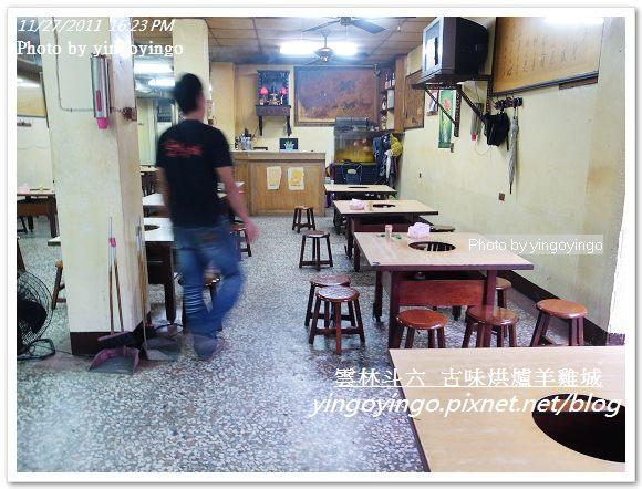 雲林斗六_古味烘爐羊雞城20111127_R0044283