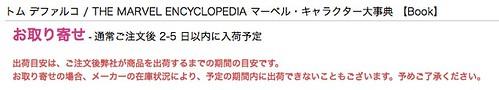 マーベル・キャラクター辞典