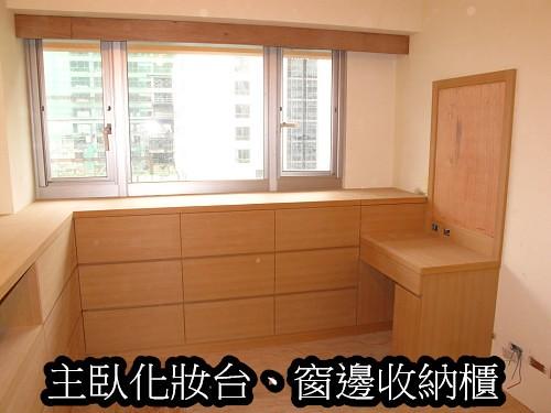 3主臥化妝台、窗邊收納櫃